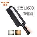 相機專家 Godox 神牛 LC500 雙色溫光棒 LED-LC500 棒燈 冰燈 補光燈 持續燈 遙控出力 公司貨