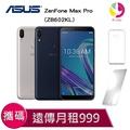 Asus 華碩 ZenFone Max Pro (ZB602KL 4G/128G) 攜碼至遠傳電信 4G上網吃到飽 月繳999手機$1元【贈9H鋼化玻璃保護貼*1+氣墊空壓殼*1】