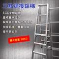 [瀚維] 3.5版 焊接 三點焊 馬椅梯 3-12尺 耐重90KG A字梯 馬椅 鋁梯 售 滿焊梯 梯子