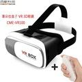 西歐科技 潘朵拉盒子 VR 3D眼鏡 贈送搖桿 CME-VR100
