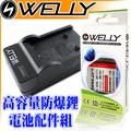 【WELLY】SAMSUNG  SLB-0737 / SLB-0837 高容量防爆鋰電池+快速充電器組