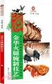 金華火腿醃制技藝(簡體書)