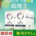 超視王 💖現貨 PPLS超視王(台灣綠蜂膠)+葉黃素盒/60入(藝人高群強力推薦)