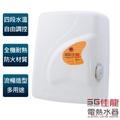 佳龍牌 四段溫度即熱式電熱水器(內附漏電斷路器)NC88-LB