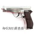 全新加強版WG301 M84全金屬槍身 銀色特別版 初速200  co2槍