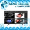 PHILIPS 飛利浦 BDM4350UC 43型4K廣視角螢幕液晶顯示器 電腦螢幕
