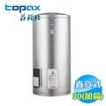莊頭北 30加侖儲熱式電熱水器 TE-1300 【送標準安裝】