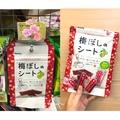日本 ifactory 梅片 大包 小包 好吃梅片
