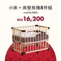 【超值組合】日本【farska】多功能嬰兒床(中)+可攜式床墊8件組 FIT-有機棉-預購5月底到