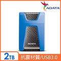ADATA威剛 HD650 2TB(藍) 2.5吋行動硬碟