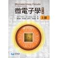 【胖橘子】微電子學上冊7/E 2016,SEDRA,9789865647490