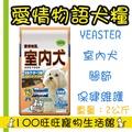 100旺旺寵物生活館 日本 YEASTER 愛情物語 室內犬 2kg 關節健康配方下標區 乾糧 狗狗飼料