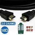 15米 2.0版 24AWG 高速傳輸 HDMI線 贈電子補蚊燈