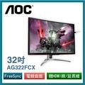 送HDMI線+延長線 AOC AG322FCX 32型 AMD FreeSync 電競 曲面 螢幕 液晶顯示器