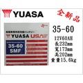 *電池倉庫* 全新 湯淺 免加水汽車電池 35-60-SMF(75D23L 55D23L加強版)最新到貨 限量特價