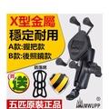 送防落網 五匹 MWUPP 手機支架 X型 全鋁合金 支架 手機架 重機 導航 防水 ram mounts 鷹爪 BWS