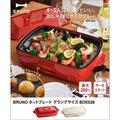 大容量妞妞媽咪預購 日本超人氣熱賣款 BRUNO多功能鑄鐵烤盤(生鐵)鍋 烤盤/章魚燒bruno烤爐 TAKAGI