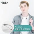 Airvida頸掛式負離子空氣清淨機(個人隨身) L1-尊爵白送Airvida 時尚收納袋