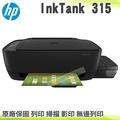 【浩昇科技】HP InkTank 315 大印量相片連供事務機