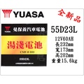 電池倉庫*全新湯淺YUASA汽車電池 免加水55D23L(75D23L、35-60可用)