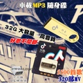 音質狠OP 抖音MP3  隨身碟 車用MP3 32G  聖誕禮物 生日禮物 OTG轉接頭 車載音樂 MP4 隨身聽