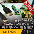 【Max+】原廠保固 Mini HDMI to HDMI 4K影音傳輸線 1.5M