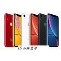 【LG小林忠孝】Apple iPhone XR 64G 6.1吋 台灣公司貨 全新未拆封 空機價24000元