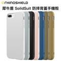 犀牛盾 iPhone 7/8 Plus (5.5吋) Solidsuit 防摔背蓋手機殼-經典