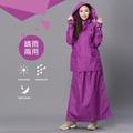 【東伸 DongShen】裙襬搖搖女仕型套裝雨衣-紫色