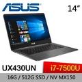 結帳現折2000元加碼送1000折扣金ASUS華碩 ZenBook UX430UN-0071A7500U-石英灰