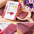 日本 i factory 梅片 梅干 板梅 大包裝 40g/包 梅片 梅干 板梅 零食【特價】異國精品
