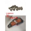 SOMOTO鎍銆客 Force-SMAX 空濾外蓋鐵板牙螺絲組+YAMAHA原廠空濾