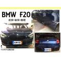 小傑車燈精品*空力套件 BMW F20 M-TECH 前保桿 後保桿 側裙 素材 PP材質