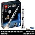 儿童过节礼物樂高積木ideas拼裝玩具火箭阿波羅土星5號21309自由女神像21042