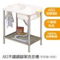【雙手萬能】ABS不鏽鋼架洗衣槽附皂盤   流理台/洗衣槽/洗手台/塑鋼/水槽/洗碗槽/洗衣板