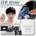 現貨🔥  日本 Hotapa 100%天然貝殼粉洗衣錠(罐) (現貨)