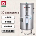 櫻花牌 EH3000TS6 智慧省電30加崙儲熱式電熱水器
