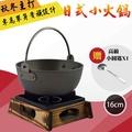 【暖呼呼系列】日式小火鍋組-16cm(贈小圓匙X1)