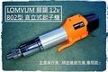 德國LOMVUM龍韻 12v直立式鋰電起子機 802型螺絲起子 生產線作業 精密維修專用 電動電鑽頭 氣動研磨機刻磨機