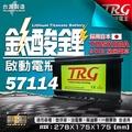 鈦酸鋰電池 超越鋰鐵 鋰鈦汽車啟動電瓶 12V 50AH 日本東芝TOSHIBA高倍率電芯 高效能 尺寸同57113