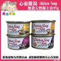 美國雞湯 心靈雞湯 Chicken Soup 貓餐罐 85g 156g