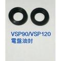 機車油封 偉士牌 電盤 油封 VSP90 VSP120 電盤油封