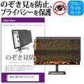 用BenQ EW2775ZH[27英寸]機種可以使用的窺視防止隱私安全OA過濾器保護膜 Films and cover case whole saler