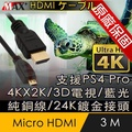 【Max+】原廠保固 Micro HDMI to HDMI 4K影音傳輸線 3M