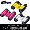 需預訂【和信嘉】NIKON ACULON W10 8X21 輕巧防水雙筒望遠鏡 國祥公司貨 原廠保固