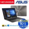 華碩 ASUS UX430UN-0071A7500U 14吋 FHD/i7-7500U/8G*2/512G SSD/2G獨顯/Win10/  石英灰 輕薄筆電 贈 防水鍵盤膜
