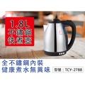 大家源 #304全不銹鋼快煮壺 1.8L 電水壺 熱水壺 過熱保護 分離式溫控底座 一鍵開關 TCY-2788