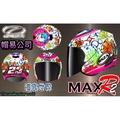☆帽易公司☆新款!! ONZA MAX-R2代 限量彩繪 海底世界 白桃 3/4罩 半罩 全罩+送七彩電鍍片