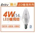 bltc麗元 LED 4W 2700K 黃光 全電壓 尖清 蠟燭燈 _ BL520011