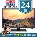 【HERAN家電】 HF-24DA5 24型 Hi-HD LED液晶顯示器 護眼 低藍光 高畫質 原廠貨 螢幕 三年保固